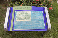 梧州园简介