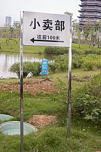 公园小卖部指示牌