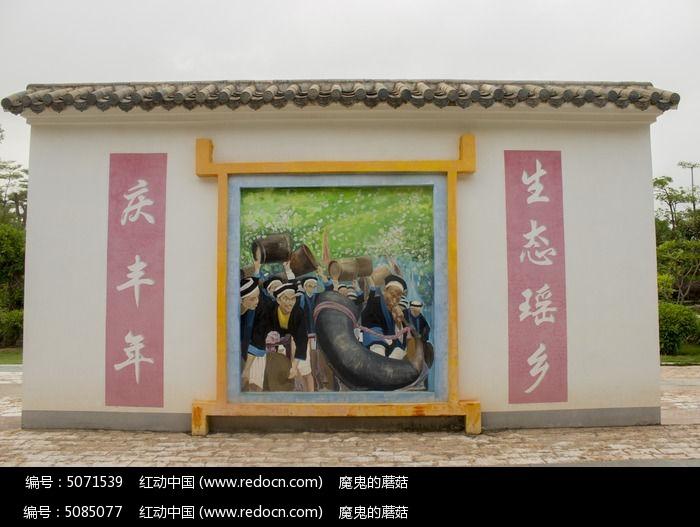 河池园瑶乡民俗墙画图片