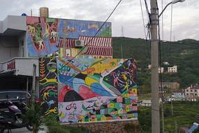 渔村的墙画