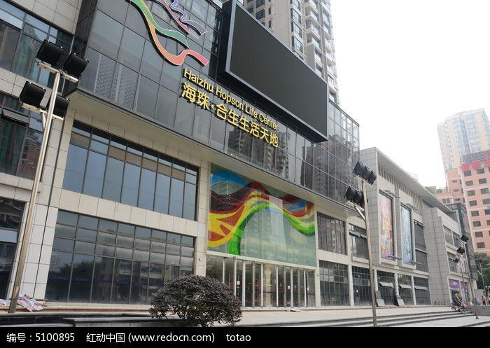 广州海珠合生生活天地广场图片