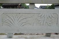 竹叶与兰花草桥体石刻浮雕