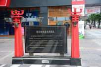 广州北京路西汉南越国水闸遗址