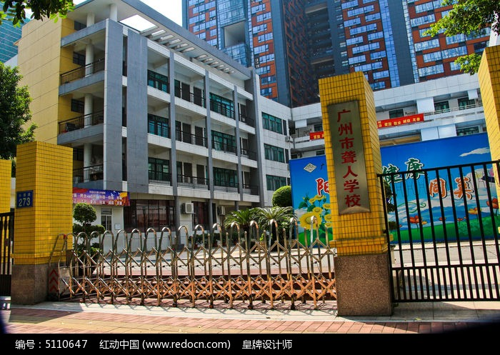 广州市聋人学校正门图片