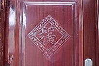 红木门上的福字装饰雕刻