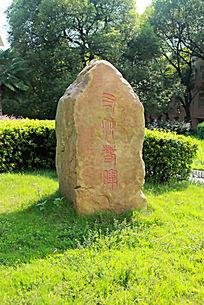 阳光下的巨石篆书文字雕刻