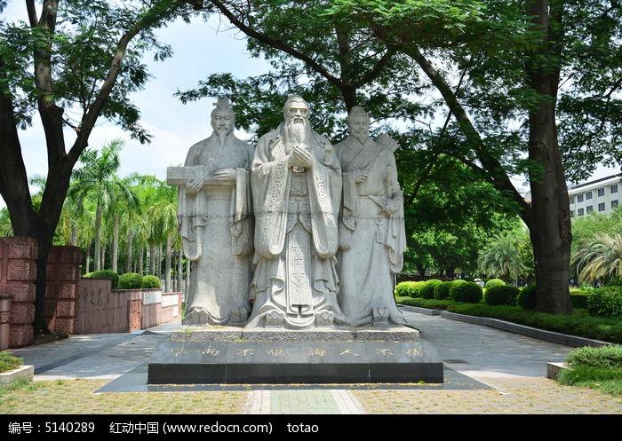 华南师范大学孔子石像