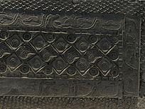 汉代画像砖局部纹饰图案