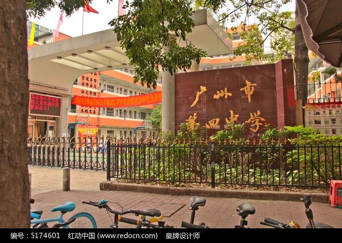 广州第四中学高清图片下载 编号5174601 红动网图片