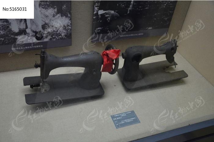 红军使用的老式缝纫机图片