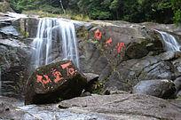 仙人洞上的河流瀑布