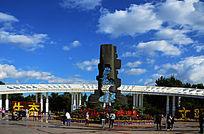 鞍山二一九公园的飞轮逐日建筑
