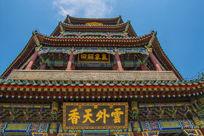 清代颐和园高塔