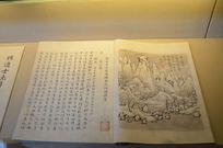 古代书籍中的书法和画作