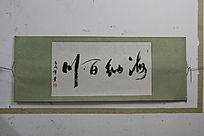 海纳百川字画