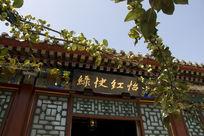 北京大观园怡红快绿