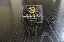 请勿吸烟提示牌