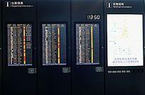 机场航站楼显示屏