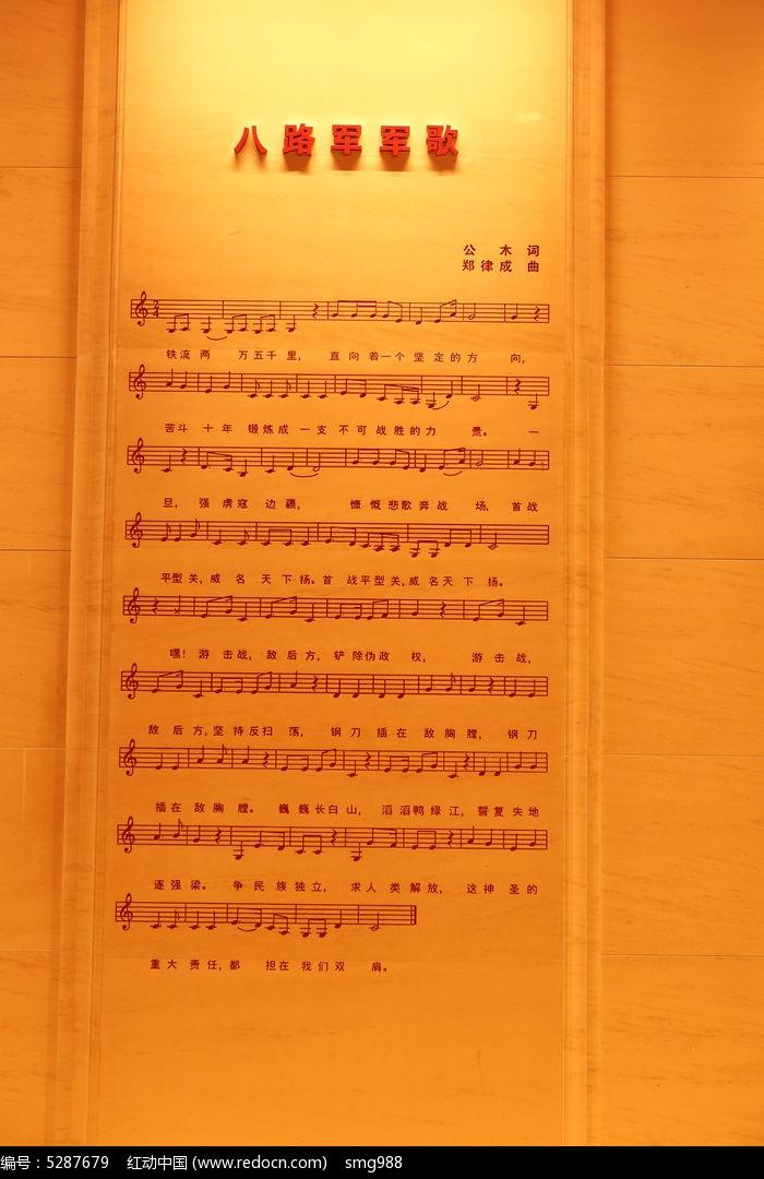 八路军军歌歌词和歌谱图片