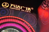 夜幕下的万达广场标志
