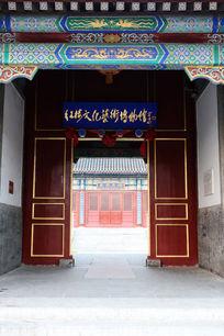 北京大观园红楼文化艺术博物馆大门
