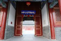 北京大观园红楼文化艺术博物馆大门牌匾