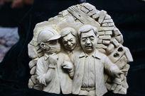 泥塑戴安全帽的工人和知识分子