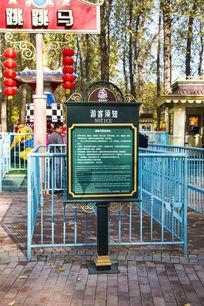 游客须知警示牌