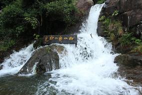 增城白水寨瀑布