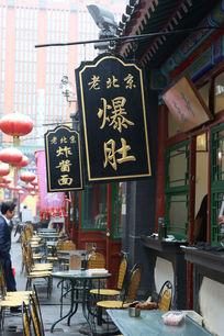 北京王府井小吃一条街爆肚炸酱面店面招牌