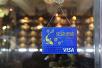 商场欢迎光临欢迎使用信用卡提示