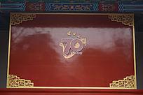 天安门后面的抗战胜利70周年屏风