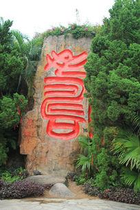 海南憋山寿谷的石刻寿字