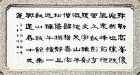 千山正门墙壁诗之清王尔烈弥勒峰