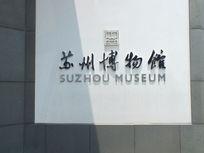 苏州博物馆标牌