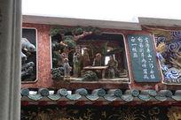 中国式建筑的屋顶
