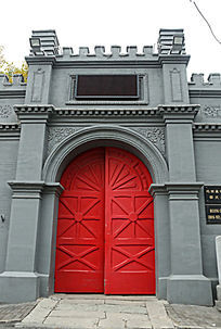 北京亚斯立堂基督教会崇文门堂大门