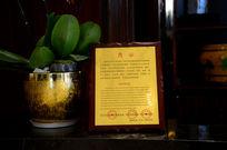 金色红木荣誉牌