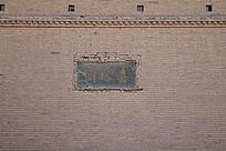 城墙上的嘉峪关石刻