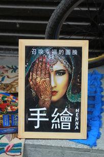 手绘纹身广告