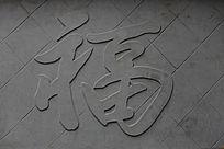 北京民居墙面福字雕刻