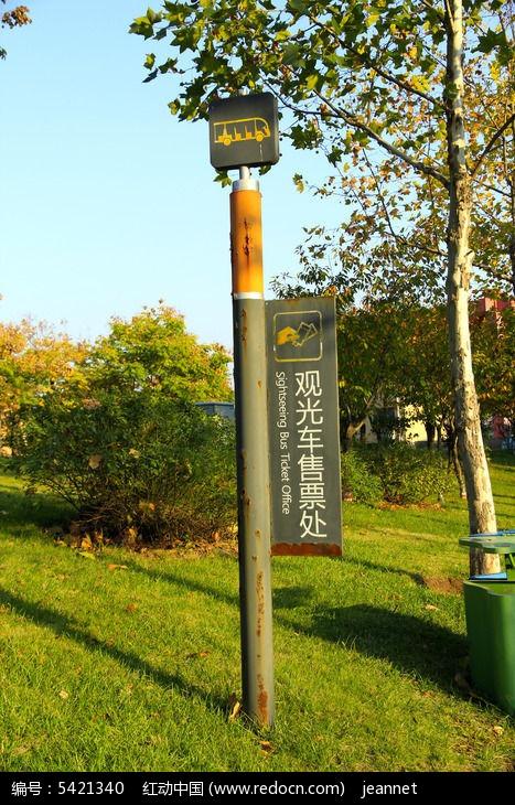 导视牌图片,高清大图_园林景观素材