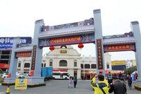 广州国际美食文化广场中华美食节牌坊