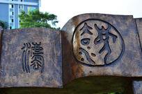 字体雕刻艺术