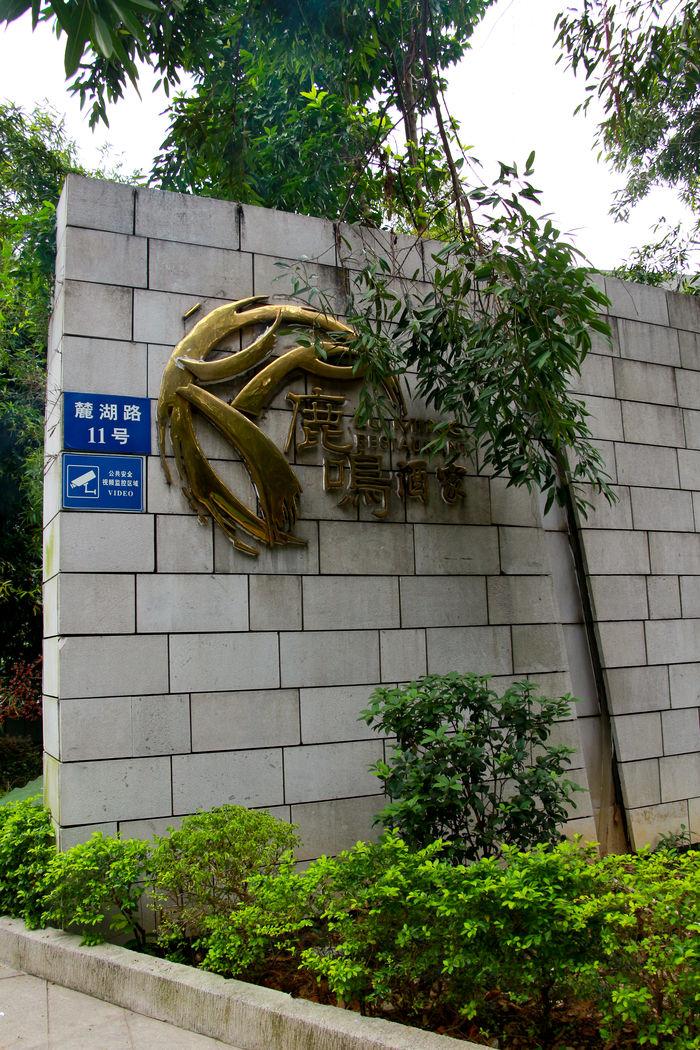 广州鹿鸣酒家LOGO特写图片