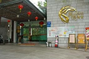广州鹿鸣酒家