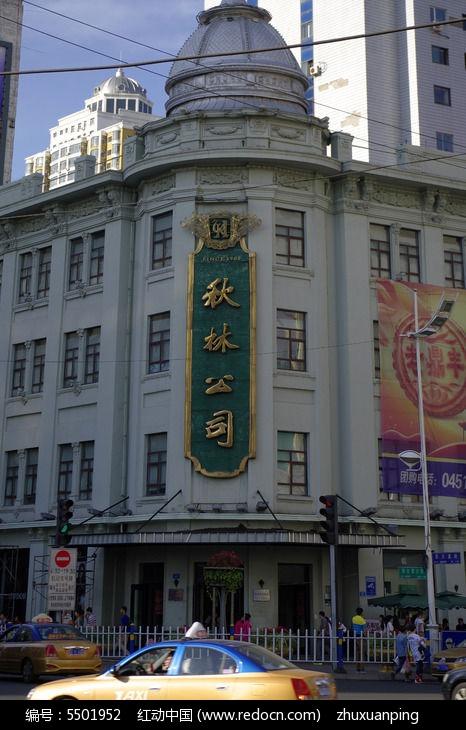 哈尔滨老字号秋林公司图片