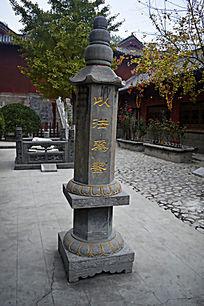 莲花座以法为鉴石塔