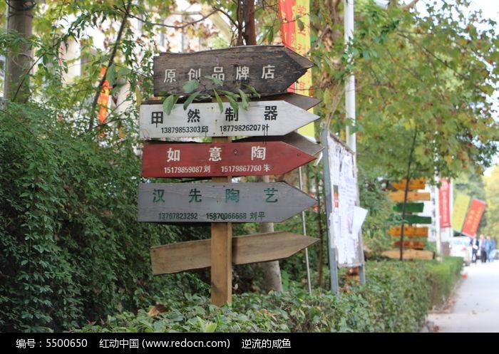 青岛茶山风景区路标