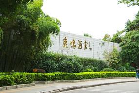 广州鹿鸣酒家 LOGO墙